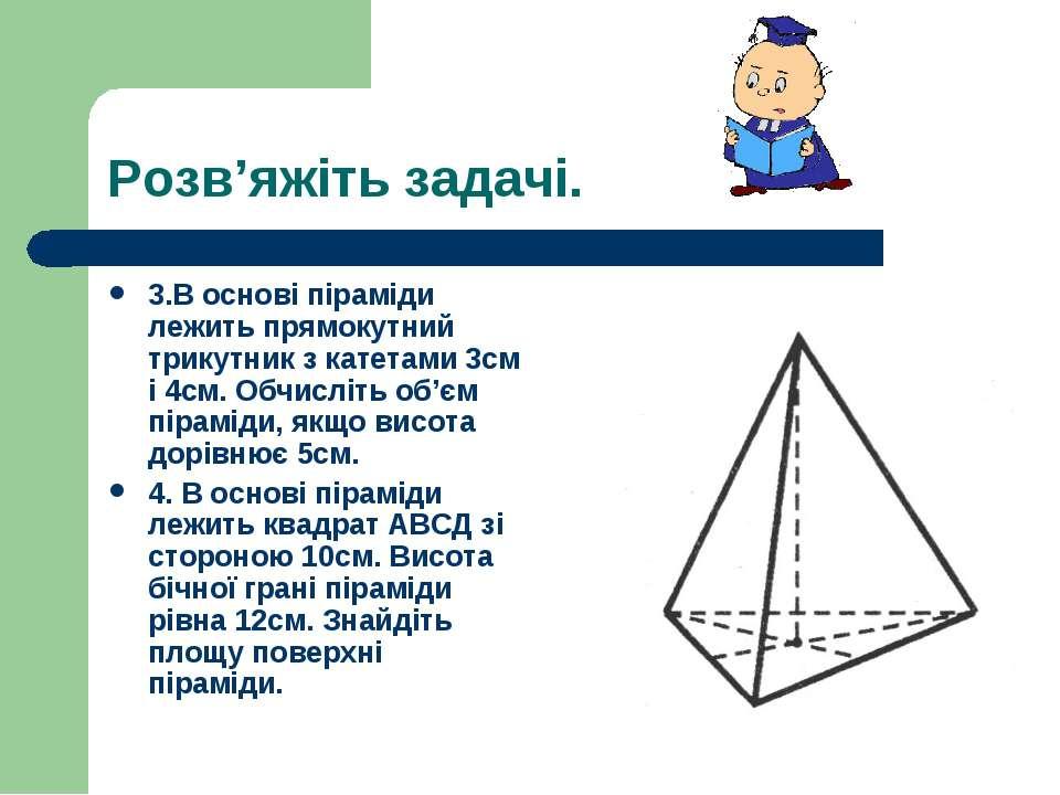 Розв'яжіть задачі. 3.В основі піраміди лежить прямокутний трикутник з катетам...