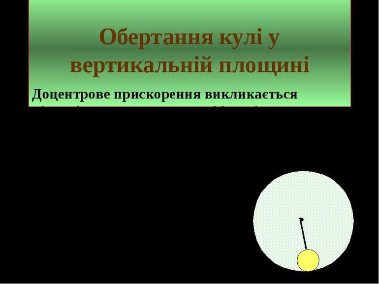 Обертання кулі у вертикальній площині