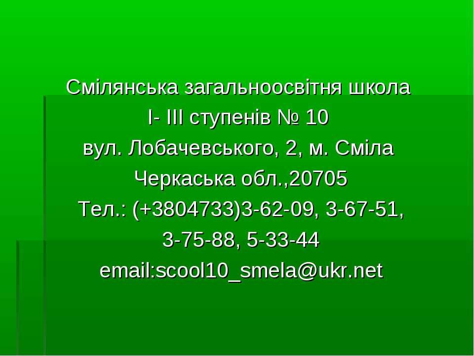 Смілянська загальноосвітня школа І- ІІІ ступенів № 10 вул. Лобачевського, 2, ...
