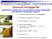 Сільське господарство Замовник і виконавець проекту – ТОВ «Дніпро» Потужність...