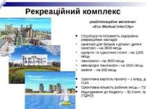 Рекреаційний комплекс реабілітаційне містечко «Eco Medical InterCity» Структу...