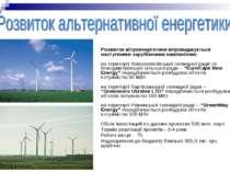 Розвиток вітроенергетики впроваджується наступними зарубіжними кампаніями: на...