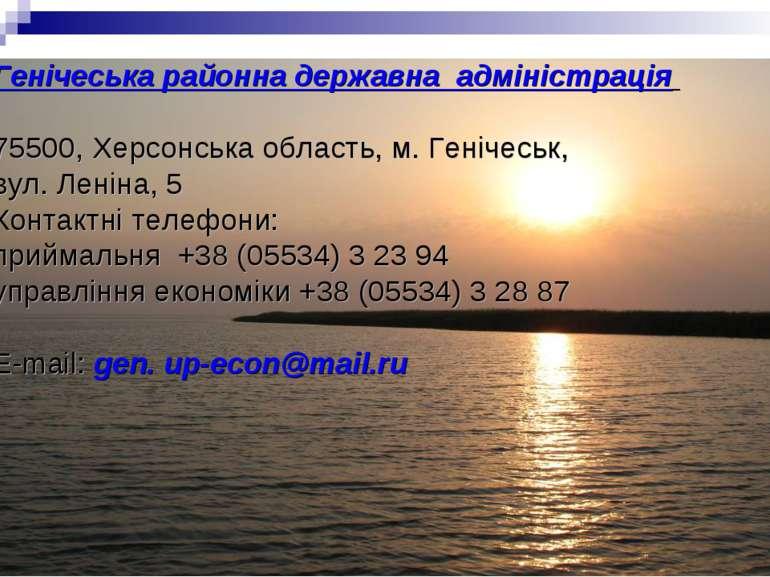 Генічеська районна державна адміністрація 75500, Херсонська область, м. Геніч...