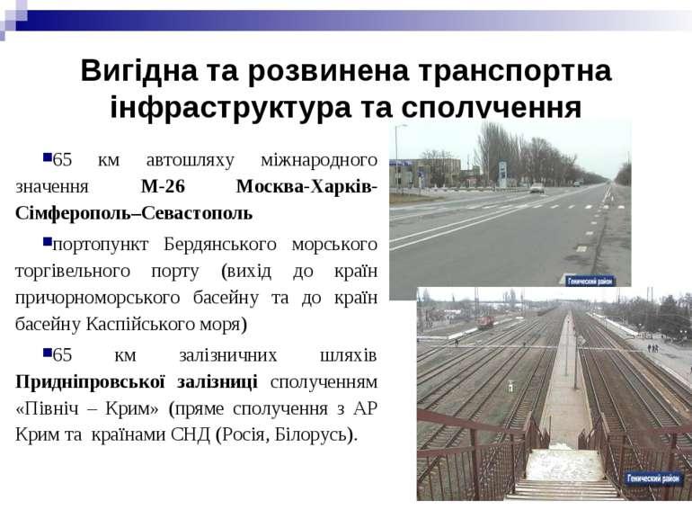 Вигідна та розвинена транспортна інфраструктура та сполучення 65 км автошляху...