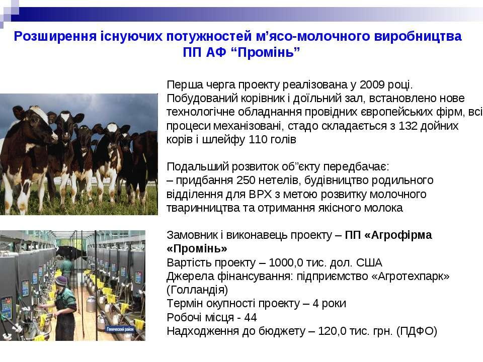 """Розширення існуючих потужностей м'ясо-молочного виробництва ПП АФ """"Промінь"""" П..."""