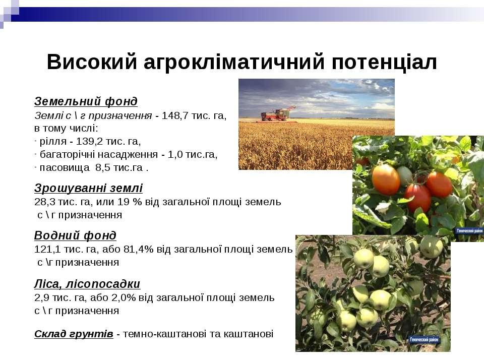 Високий агрокліматичний потенціал Земельний фонд Землі с \ г призначення - 14...
