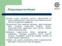 Структура посібника Перший розділ посібника містить теоретичний та практичний...