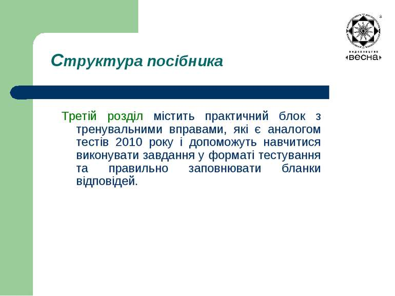Структура посібника Третій розділ містить практичний блок з тренувальними впр...