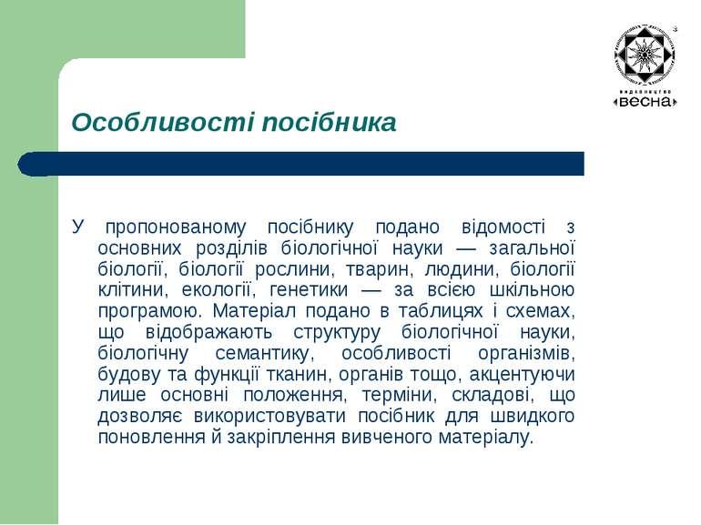 Особливості посібника У пропонованому посібнику подано відомості з основних р...