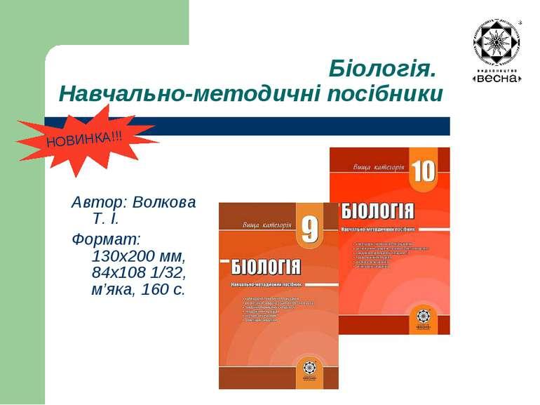 Біологія. Навчально-методичні посібники Автор: Волкова Т. І. Формат: 130х200 ...