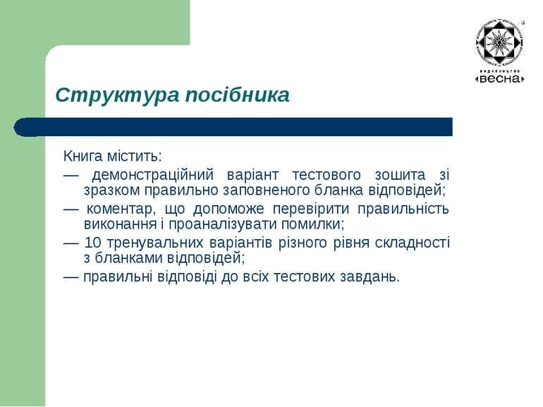 Структура посібника Книга містить: — демонстраційний варіант тестового зошита...