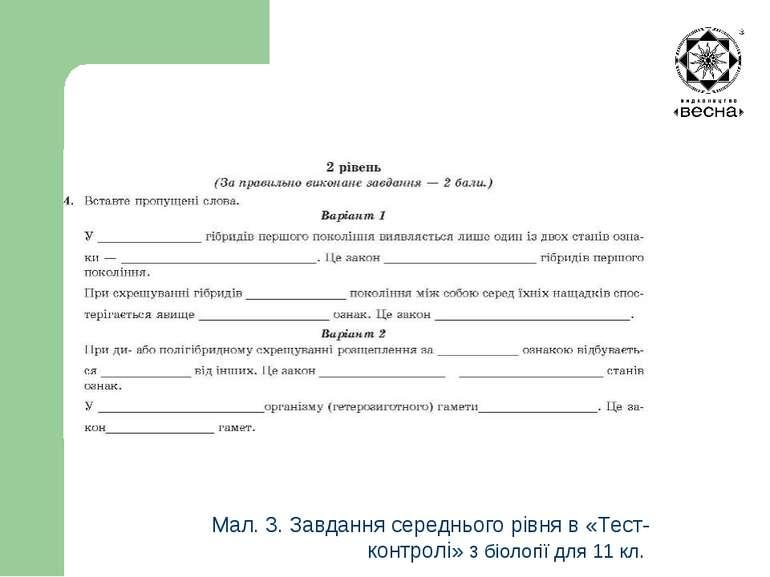 Мал. 3. Завдання середнього рівня в «Тест-контролі» з біології для 11 кл.