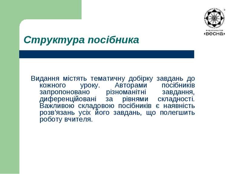 Структура посібника Видання містять тематичну добірку завдань до кожного урок...