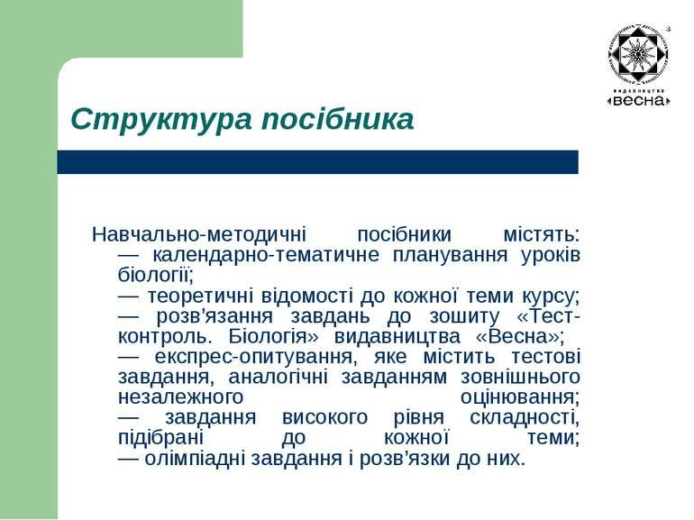 Структура посібника Навчально-методичні посібники містять: — календарно-темат...