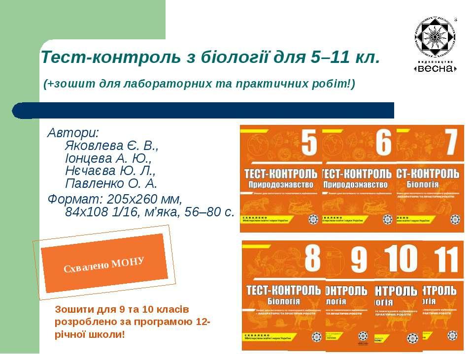 Тест-контроль з біології для 5–11 кл. (+зошит для лабораторних та практичних ...