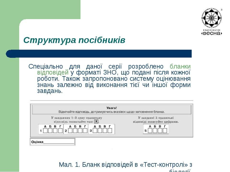 Структура посібників Спеціально для даної серії розроблено бланки відповідей ...