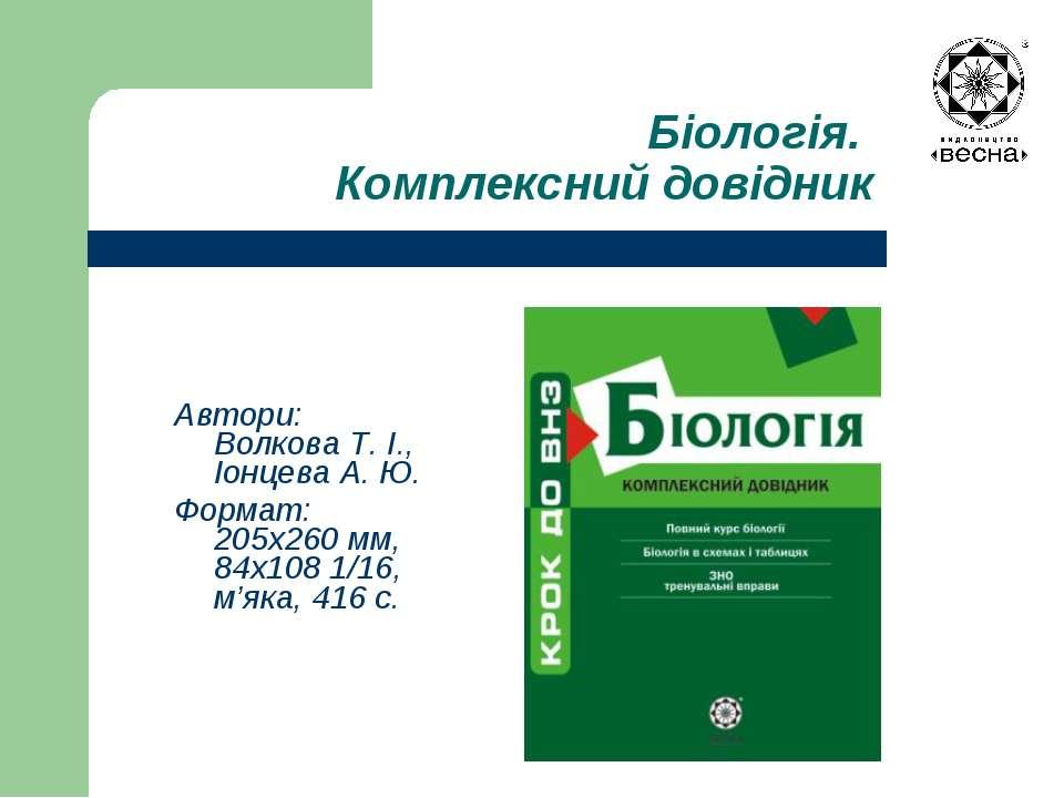 Біологія. Комплексний довідник Автори: Волкова Т. І., Іонцева А. Ю. Формат: 2...