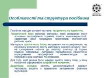 Особливості та структура посібника Посібник має дві основні частини: теоретич...
