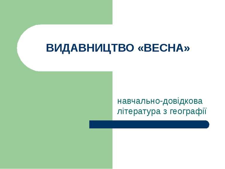ВИДАВНИЦТВО «ВЕСНА» навчально-довідкова література з географії