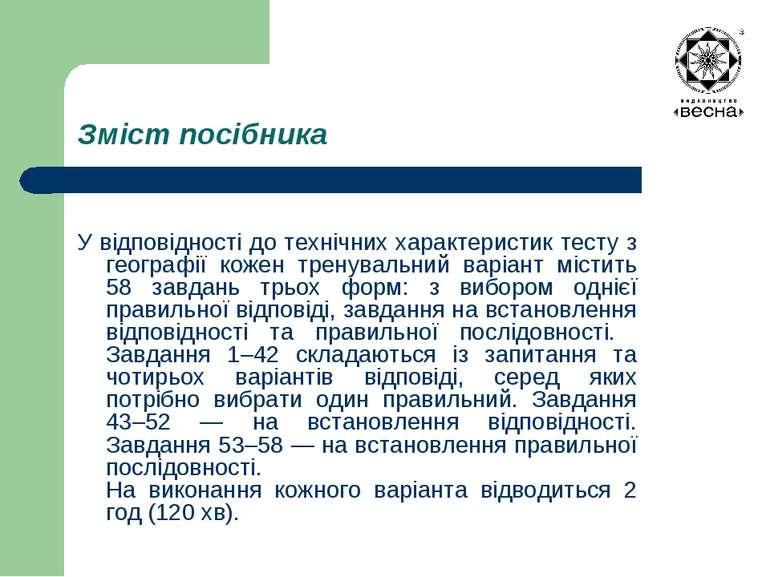 Зміст посібника У відповідності до технічних характеристик тесту з географії ...