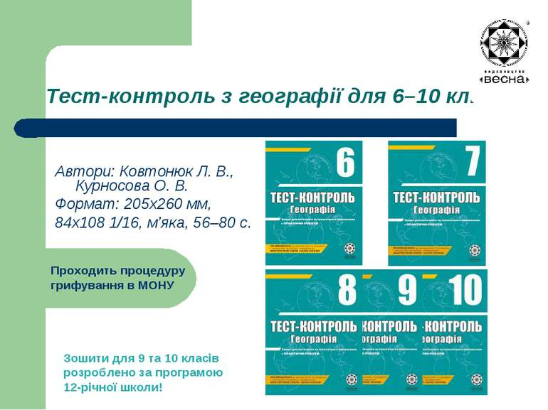 Тест-контроль з географії для 6–10 кл. Автори: Ковтонюк Л. В., Курносова О. В...