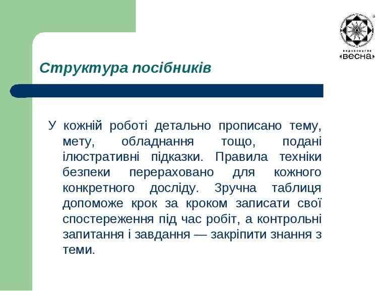 Структура посібників У кожній роботі детально прописано тему, мету, обладнанн...