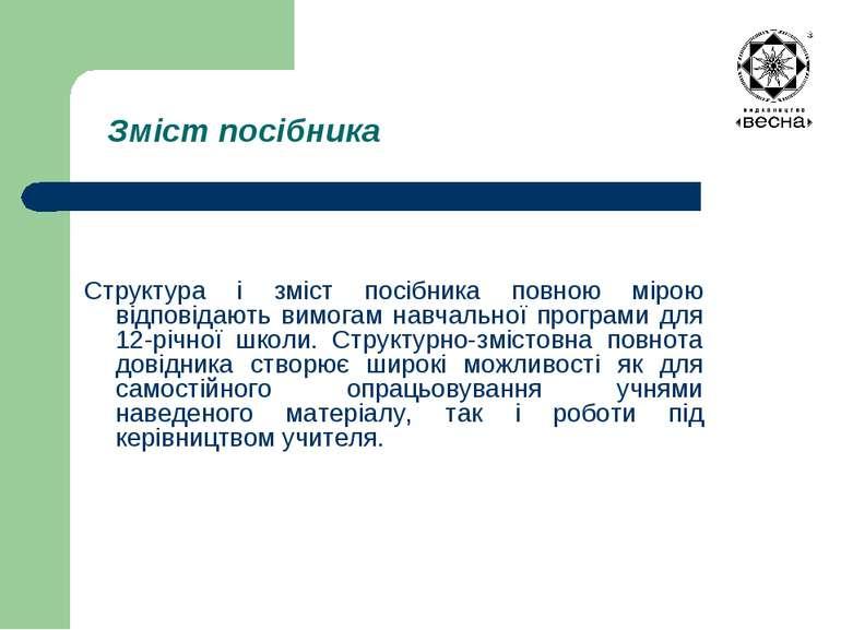 Зміст посібника Структура і зміст посібника повною мірою відповідають вимогам...