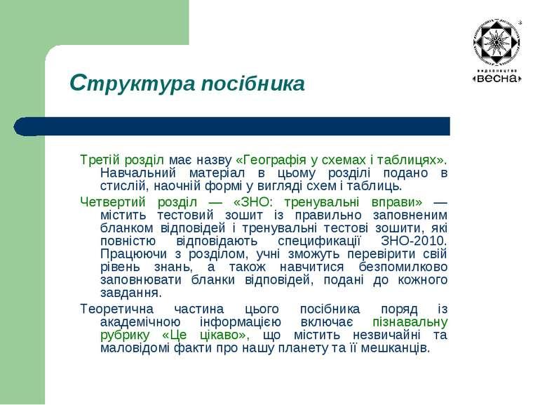 Структура посібника Третій розділ має назву «Географія у схемах і таблицях». ...