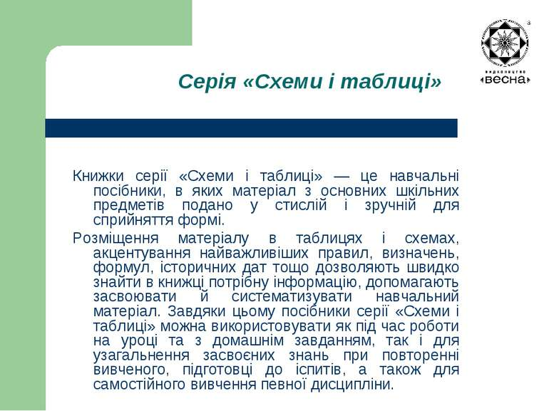 Серія «Схеми і таблиці» Книжки серії «Схеми і таблиці» — це навчальні посібни...