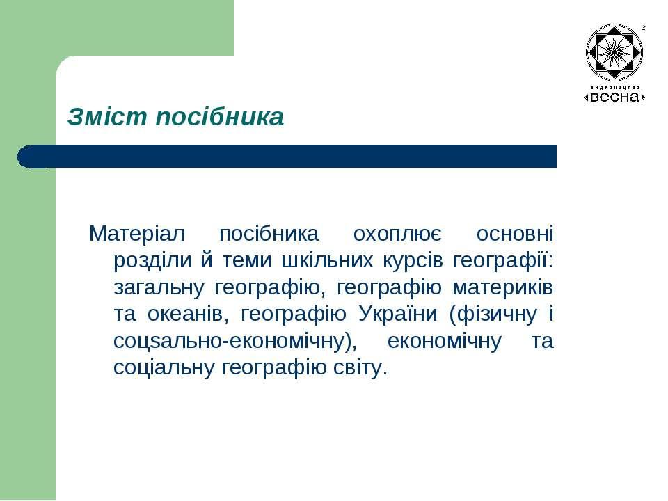 Зміст посібника Матеріал посібника охоплює основні розділи й теми шкільних ку...