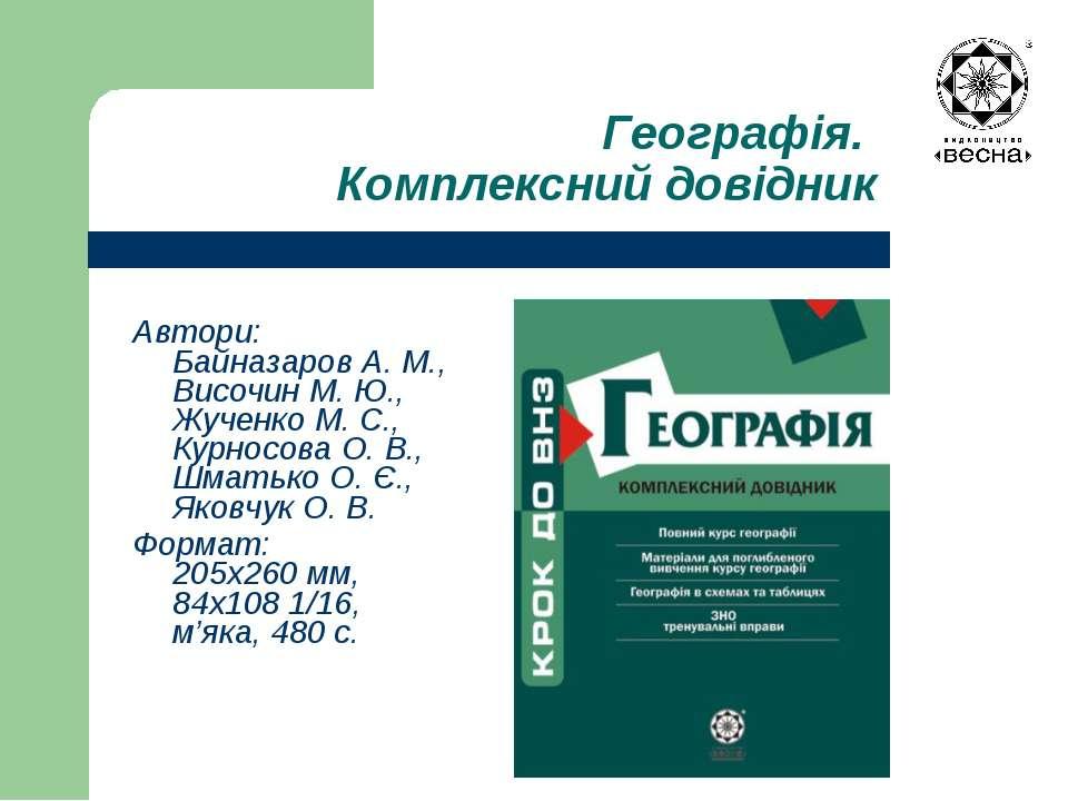 Географія. Комплексний довідник Автори: Байназаров А. М., Височин М. Ю., Жуче...