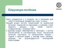 Структура посібника Книга складається з 3 розділів, які є базовими для набутт...