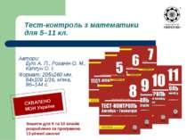 Тест-контроль з математики для 5–11 кл. Автори: Бут А. П., Роганін О. М., Кап...
