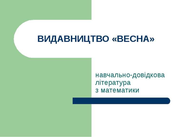 ВИДАВНИЦТВО «ВЕСНА» навчально-довідкова література з математики