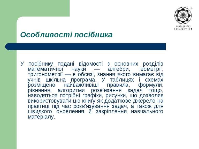 Особливості посібника У посібнику подані відомості з основних розділів матема...
