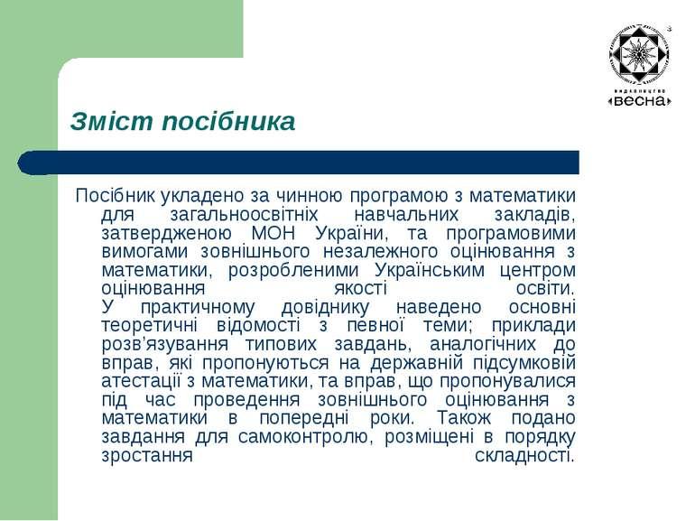 Зміст посібника Посібник укладено за чинною програмою з математики для загаль...