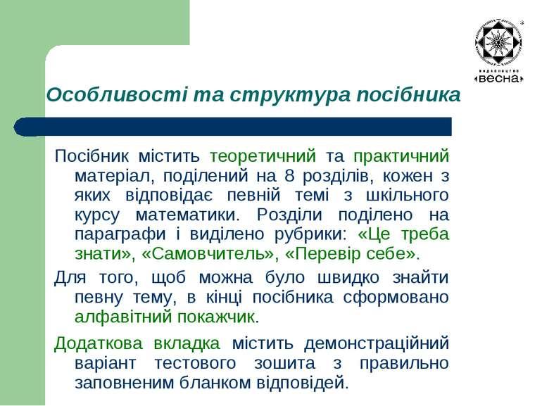 Особливості та структура посібника Посібник містить теоретичний та практичний...