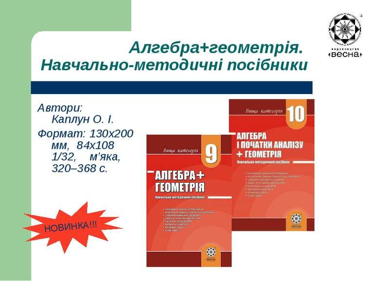 Алгебра+геометрія. Навчально-методичні посібники Автори: Каплун О. І. Формат:...