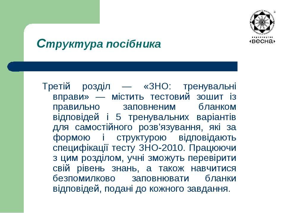 Структура посібника Третій розділ — «ЗНО: тренувальні вправи» — містить тесто...