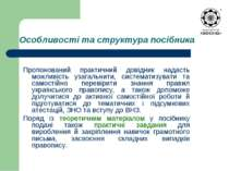 Особливості та структура посібника Пропонований практичний довідник надасть м...