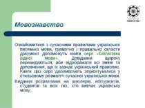 Мовознавство Ознайомитися з сучасними правилами української писемної мови, гр...