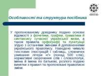 Особливості та структура посібника У пропонованому довіднику подано основні в...