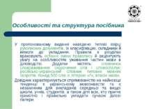 Особливості та структура посібника У пропонованому виданні наведено типові вз...