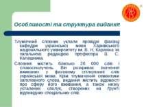 Особливості та структура видання Тлумачний словник уклали провідні фахівці ка...