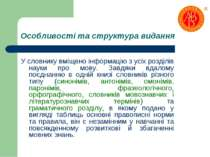 Особливості та структура видання У словнику вміщено інформацію з усіх розділі...
