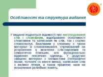 Особливості та структура видання У виданні подаються відомості про наголошува...