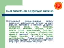 Особливості та структура видання Пропонований словник-довідник містить визнач...