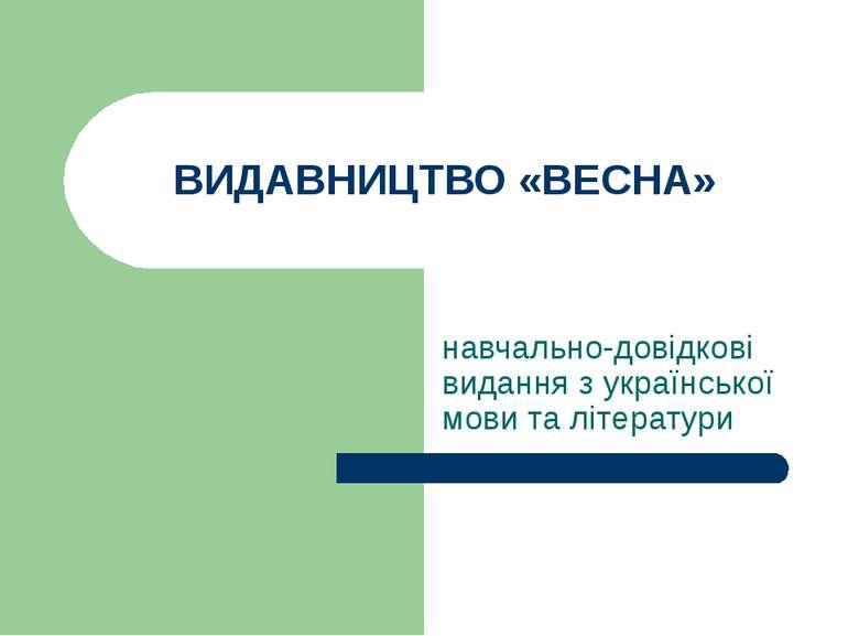 ВИДАВНИЦТВО «ВЕСНА» навчально-довідкові видання з української мови та літератури