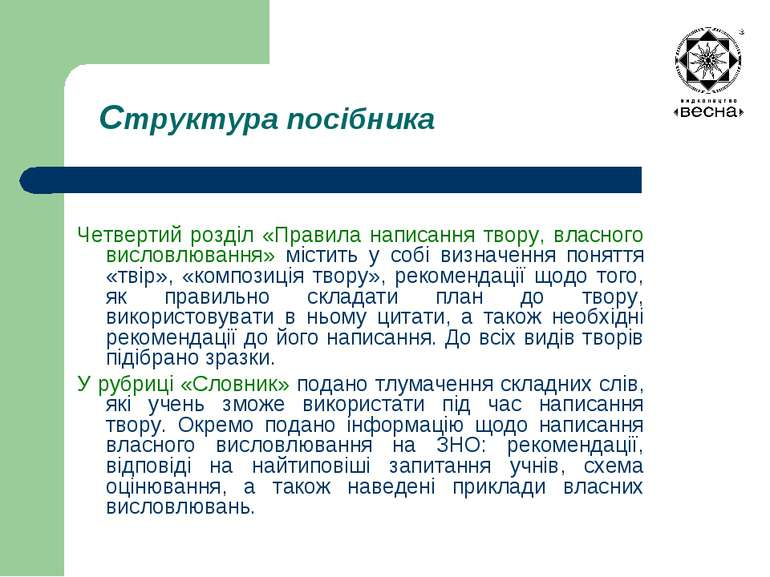Структура посібника Четвертий розділ «Правила написання твору, власного висло...