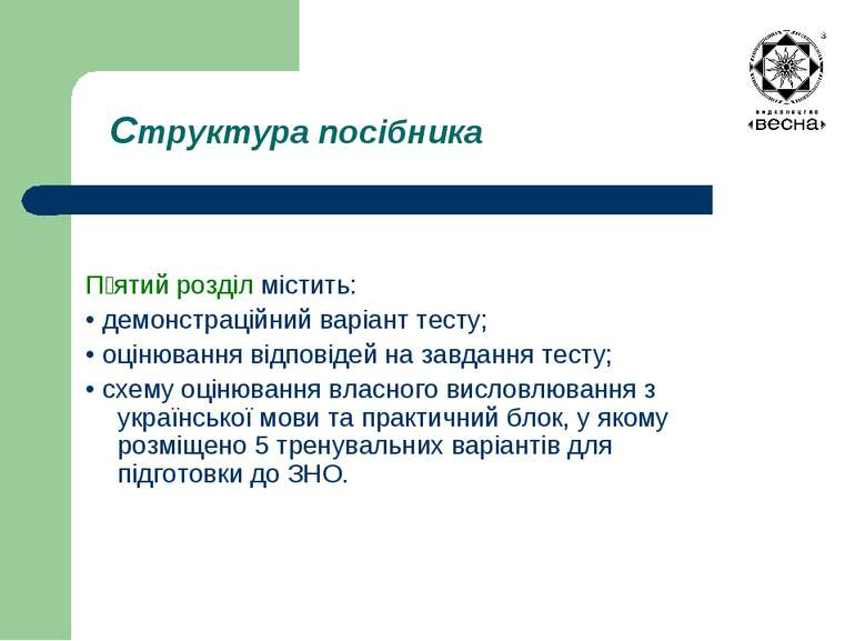 Структура посібника Пۥятий розділ містить: • демонстраційний варіант тесту; •...